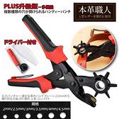 PLUS升級版-『本革職人』多功能皮帶6孔規格打孔器-附贈螺絲刀&墊片