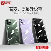 銳舞iPhone11Pro Max手機殼11蘋果X硅膠XS透明XR超薄防摔XMax套iP 新年禮物