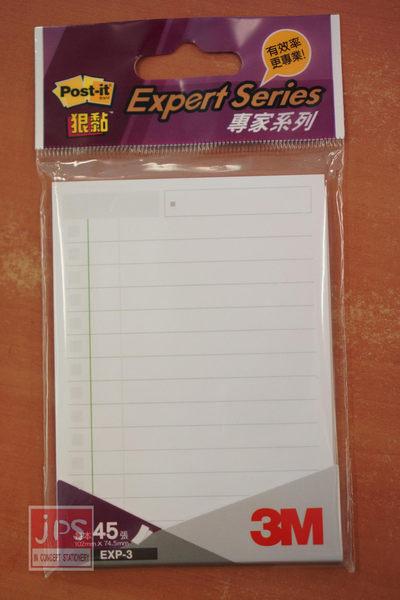 3M Exp-3利貼狠黏專家系列便條紙-待辦事項小
