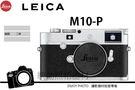 徠卡 LEICA M10-P 機身 公司...