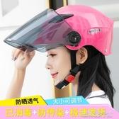 【快出】永福電動機車安全帽男電瓶車頭灰女士四季半盔夏季防曬可愛安全帽