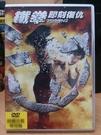 挖寶二手片-G12-048-正版DVD*電影【鐵拳 即刻復仇】小杉健*蓋瑞丹尼爾