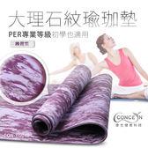 【Concern 康生】高級大理石紋瑜珈墊/晚霞紫
