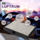 瑞典LUFTRUM C20A系列 雙效集塵除臭HEPA濾網【亞克】