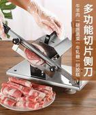 頂帥切肉機切羊肉卷機家用肥牛卷手動切片機商用手動刨肉機年糕刀