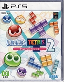 【玩樂小熊】PS5遊戲 魔法氣泡 特趣思 俄羅斯方塊 2 Puyo Puyo Tetris 2 中文版