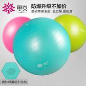 奧義瑜伽球加厚防爆初學者健身球兒童孕婦分娩助產平衡瑜珈球【七七特惠全館七八折】
