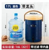 【17L藍色(單龍)】大容量商用奶茶桶保溫桶飲料桶開水桶