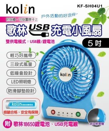 歌林USB充電小風扇
