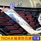 日產NISSAN【TIIDA水箱罩防石網】紅 藍 黑色 Tiida替達 前保桿氣霸網 鋁網子 保護散熱排 防護網