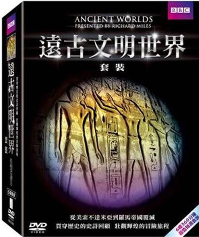 遠古文明世界 套裝 DVD Ancient Worlds Boxset 美索不達米亞羅馬帝國地中海 (音樂影片購)
