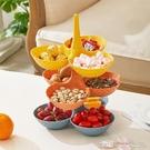 水果盤 創意多層乾果盤歐式可疊加家用客廳茶幾水果盤零食點心收納乾果盤 新年優惠