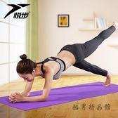 悅步PVC瑜伽墊