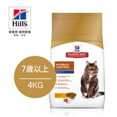 Hill's希爾思 熟齡貓 7歲以上 毛球控制 (雞肉) 4KG (效期2019.12.31)