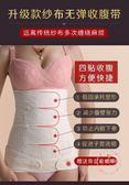 產后收腹帶 純棉紗布月子產婦順產剖腹產專用品束腹帶 護腰帶