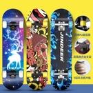 滑板 滑板初學者兒童青少年男女生四輪專業劃板成年雙翹短板成人滑板車 進店領券
