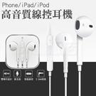 耳機 線控耳機 有線耳機 入耳式 蘋果耳機 3.5mm 麥克風 通話 環繞音 iphone apple ios