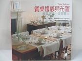 【書寶二手書T6/溝通_DV6】餐桌禮儀與佈置_程芸, 艾蜜利‧查