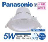 Panasonic國際牌 NNP71249091 LED 5W 3000K 黃光 全電壓 9.5cm 崁燈 _ PA430012