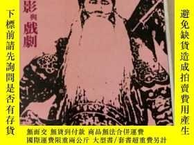 二手書博民逛書店罕見中國的電影與戲劇Y78247 王墨林 聯亞 出版1981