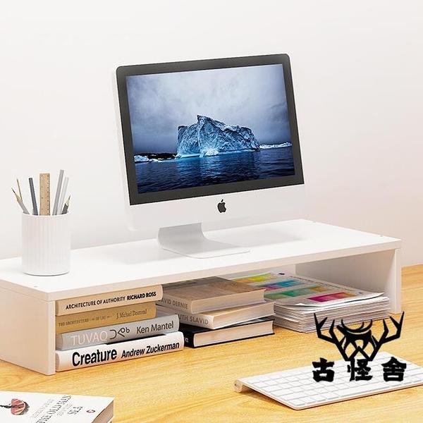 電腦增高架臺式墊單層桌面鍵盤收納置物架增高托架【古怪舍】