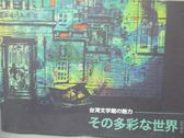 【書寶二手書T4/文學_XCA】台灣文學館的魅_王嘉玲, 林佩蓉, 覃子君