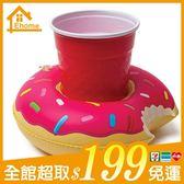 ✤宜家✤甜甜圈充氣飲料套 游泳池可樂套 杯座 夏日必備