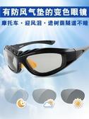 摩托車防風眼鏡戶外騎行眼鏡變色偏光太陽鏡男女山地車夜視護目鏡