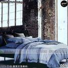 天絲棉 TENCEL 雙人【床包組】5*6.2尺 賣完為止【009】三件套天絲棉寢具-御元居家