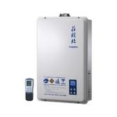 莊頭北 16公升強制排氣無線遙控數位恆溫型熱水器(天然氣用)TH-8165FE(NG