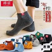 10雙|襪子男短襪純棉防臭吸汗短筒棉襪薄款船襪【左岸男裝】