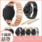 三星 Gear S3 classic S3 rontier 錶帶 三珠 不鏽鋼 金屬錶帶 錶帶 三星錶帶 智慧錶帶 腕帶