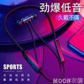 藍芽耳機 無線運動藍芽耳機5.0雙耳跑步掛耳式頭戴入耳頸掛脖超長待機聽歌 moon衣橱