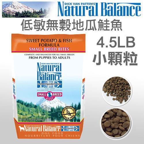 [寵樂子]《Natural Balance 天然寵物食糧》低敏無穀地瓜鮭魚配方小顆粒 - 4.5磅 / 全犬配方