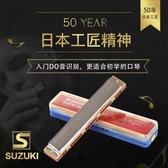日本鈴木24孔復音C/A/F/G/C#調原裝初學者學生口琴成人演奏級樂器