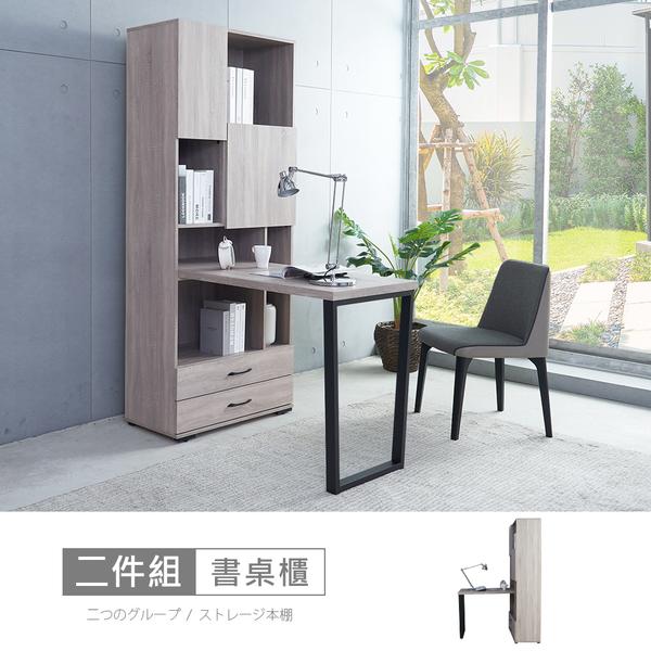 【時尚屋】[5V21]凱爾2.6尺L型書桌櫃組5V21-KR019+KR021-免運費/免組裝/書桌櫃組