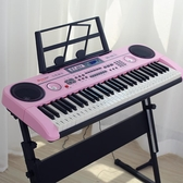 電子琴 兒童初學61鍵成人小鋼琴玩具帶麥克風鋼琴鍵3-6-12歲女孩