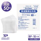 【勤達】 (滅菌)3X3吋(8P) 純棉紗布-10片裝X50包/袋-傷口敷料護理、醫療紗布、純綿紗布
