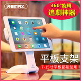 【現貨】Remax 平板支架 ipad支架 桌面支架 蘋果air2通用pro 懶人支撐架子  小米 追劇神器 傳說對決