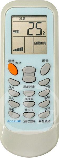 《鉦泰生活館》禾聯/聲寶/良峰/冰點 變頻冷暖氣機遙控器 HE-ARC-31