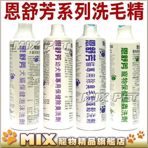 ◆MIX米克斯◆恩舒芳洗毛精(全犬貓/白毛/貓用/幼犬貓/驅蟲)