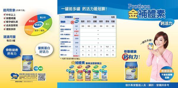 (加贈8罐) 金補體素 鈣活力 清甜/不甜 237mlX24罐裝【媽媽藥妝】任選2箱