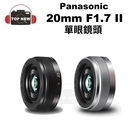 Panasonic 國際牌 單眼 鏡頭 LUMIX G 20mm F1.7 II ASPH H-H020AE-K H-H020AE-S 公司貨