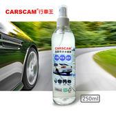 CARSCAM 行車王晶鑽奈米水鍍膜250ml