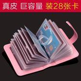 信用卡? 卡包女多卡位韓版大容量可愛頭層牛皮信用卡片包名片 免運直出交換禮物