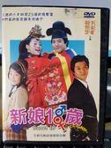 挖寶二手片-S36-001-正版DVD-韓劇【新娘18歲 全20集】-韓智慧 李東健 李多海 海報是影印