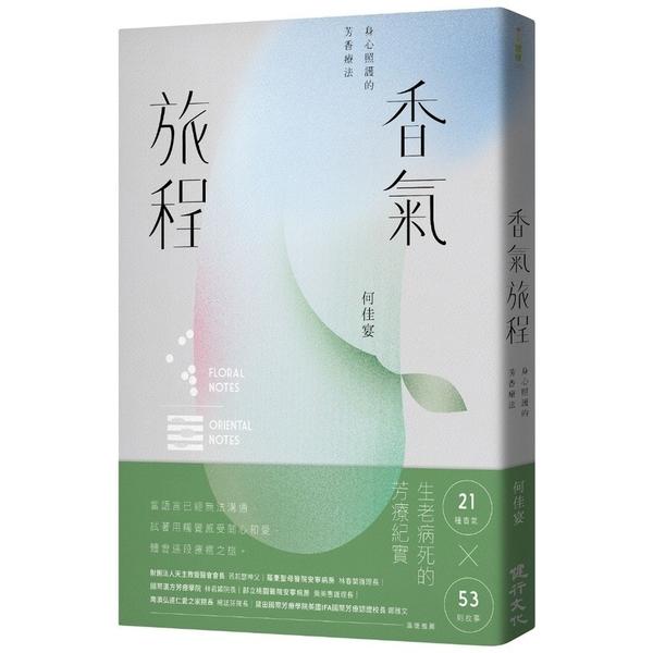 香氣旅程-身心照護的芳香療法