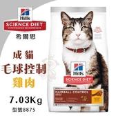 *KING*Hills希爾思 成貓 毛球控制 雞肉特調食譜7.03Kg【8875】.專利混合營養配方.貓糧