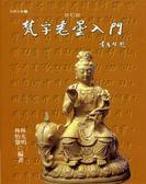 梵字悉曇入門(修訂二版)平:附咒語用藏文及蘭札體