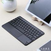 超薄手機平板藍芽鍵盤通用安卓蘋果平板筆記本電腦觸摸面板觸控鍵 WD科炫數位旗艦店